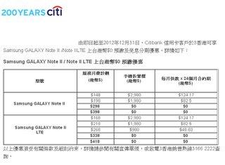 Citibank 信用卡客戶尊享Samsung GALAXY Note II / Note II LTE 上台港幣$0 預繳優惠
