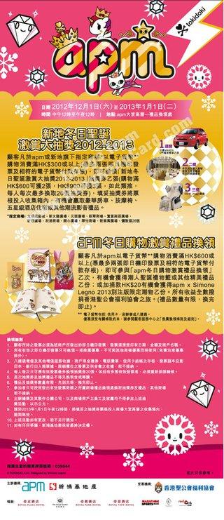 持Visa卡於大埔超級城消費尊享新地冬日聖誕大抽獎