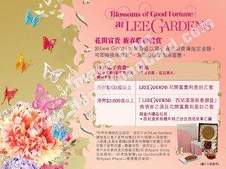 LEE GARDENS 花開富貴新春購物獎賞