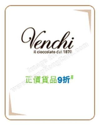 海港城「情.尋朱古力」優惠(Venchi)