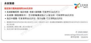 滙豐最紅旅遊優惠:永安旅遊指定旅行團高達$200折扣