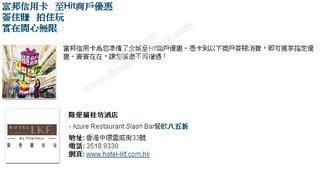 富邦信用卡尊享消費優惠:Azure Restaurant Slash Bar