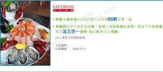 渣打信用卡尊享Cafe Deco Group滋味優惠(峰景餐廳)