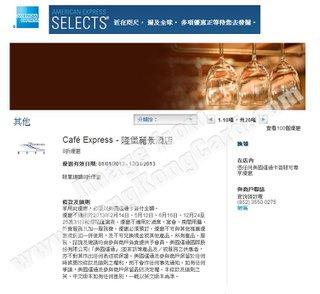 美國運通最新餐飲優惠為你奉上@隆堡麗景酒店Cafe Express