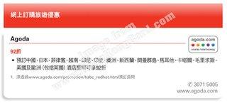 滙豐最紅旅遊優惠:Agoda 網上訂購旅遊優惠92折