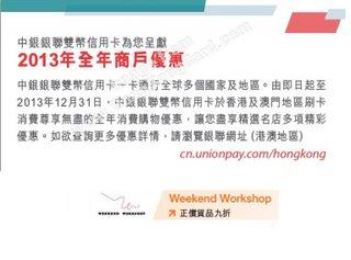 中銀銀聯信用卡尊享商戶優惠@Weekend Workshop