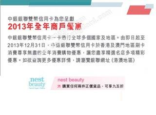 中銀銀聯信用卡尊享商戶優惠@nest beauty