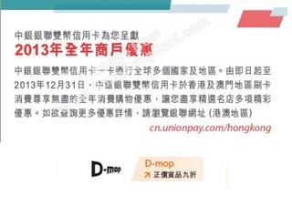 中銀銀聯信用卡尊享商戶優惠@D-mop