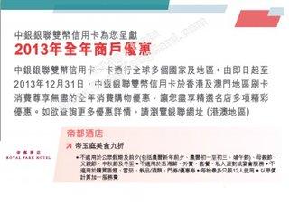 中銀銀聯信用卡尊享商戶優惠@帝玉庭