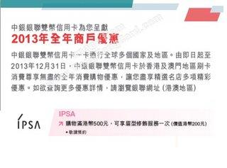 中銀銀聯信用卡尊享商戶優惠@IPSA