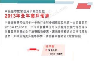 中銀銀聯信用卡尊享商戶優惠@紅茶館