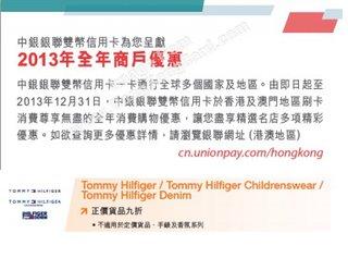 中銀銀聯信用卡尊享商戶優惠@Tommy HILFIGER
