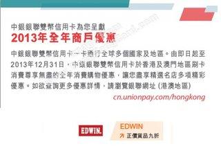 中銀銀聯信用卡尊享商戶優惠@Edwin