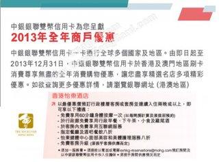 中銀銀聯信用卡尊享商戶優惠@香港怡東酒店