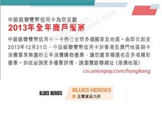 中銀銀聯信用卡尊享商戶優惠@BLUES HEROES
