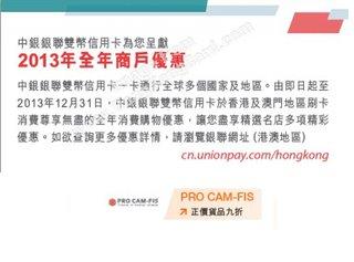 中銀銀聯信用卡尊享商戶優惠@Pro Cam-Fis