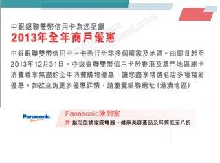 中銀銀聯信用卡尊享商戶優惠@Panasonic 陳列室