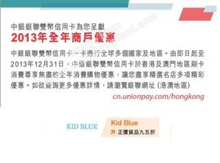 中銀銀聯信用卡尊享商戶優惠@Kid Blue