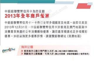 中銀銀聯信用卡尊享商戶優惠@香港海洋公園