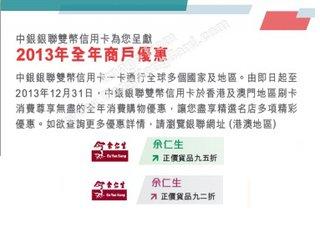 中銀銀聯信用卡尊享商戶優惠@余仁生