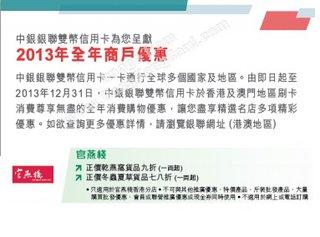 中銀銀聯信用卡尊享商戶優惠@官燕棧