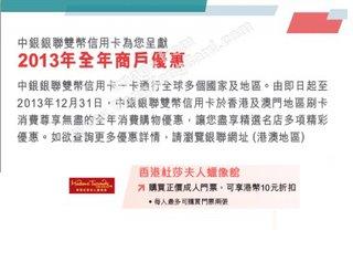 中銀銀聯信用卡尊享商戶優惠@香港杜莎夫人蠟像館
