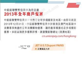 中銀銀聯信用卡尊享商戶優惠@JET 8 S.T.Dupont