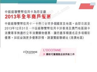 中銀銀聯信用卡尊享商戶優惠@L'OCCITANE EN PROVENCE