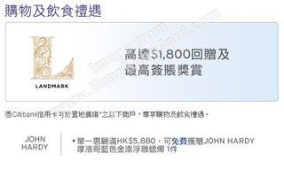 Citibank信用卡尊享消費優惠@John Hardy