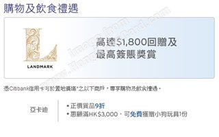 Citibank信用卡尊享消費優惠@亞卡迪