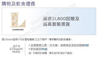 Citibank信用卡尊享消費優惠@JET 8 S.T.Dupont