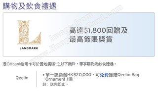 Citibank信用卡尊享消費優惠@Qeelin