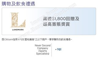 Citibank信用卡尊享消費優惠@Never Second