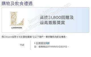 Citibank信用卡尊享消費優惠@TSE