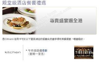 殿堂級酒店餐饗禮遇 @ 香港W酒店 - Kitchen