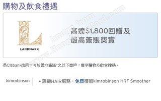 Citibank信用卡尊享消費優惠@kimrobinson