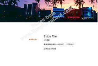 美國運通信用卡尊享旅遊優惠:Stride Rite