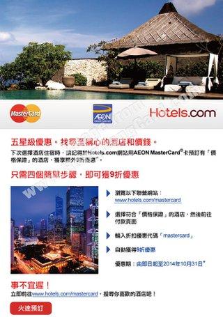 AEON MasterCard 呈獻 - Hotels.com 酒店住宿訂購優惠