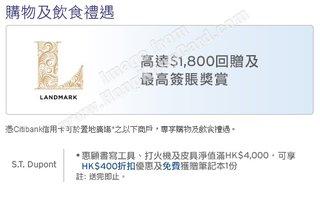 Citibank信用卡尊享消費優惠@S.T.Dupont