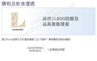 Citibank信用卡尊享消費優惠@ANTEPRIMA WIREBAG