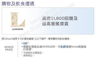 Citibank信用卡尊享消費優惠@Kenzo Paris