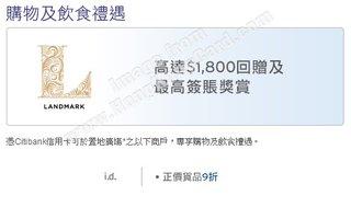 Citibank信用卡尊享消費優惠@名集坊