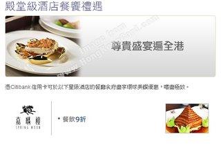 殿堂級酒店餐饗禮遇 @ 香港半島酒店 - 嘉麟樓
