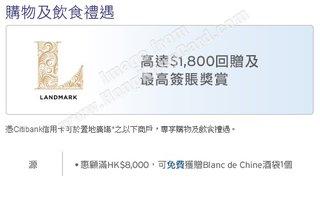 Citibank信用卡尊享消費優惠@源