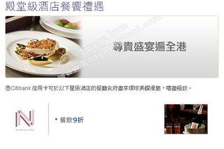 殿堂級酒店餐饗禮遇 @ 香港半島酒店 - 玲瓏酒廊