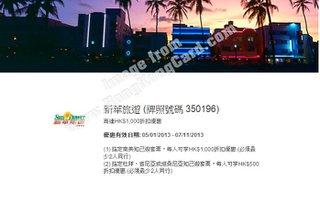 美國運通信用卡尊享旅遊優惠:新華旅遊