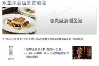 殿堂級酒店餐饗禮遇 @ 香港W酒店 - 星宴中菜廳