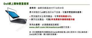 恒生MasterCard尊享優惠@Dell