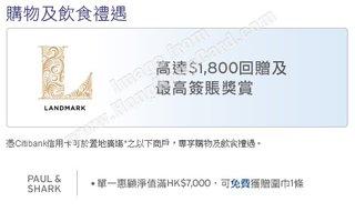 Citibank信用卡尊享消費優惠@PAUL & SHARK