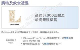 Citibank信用卡尊享消費優惠@Armani/Aqua